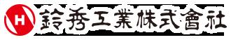 鈴秀工業株式会社
