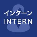 インターン INTERN
